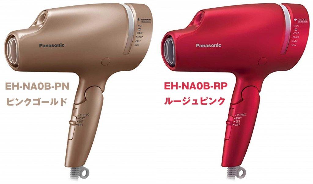 パナソニック ヘアドライヤー ナノケア EH-NA0B カラーバリエーション