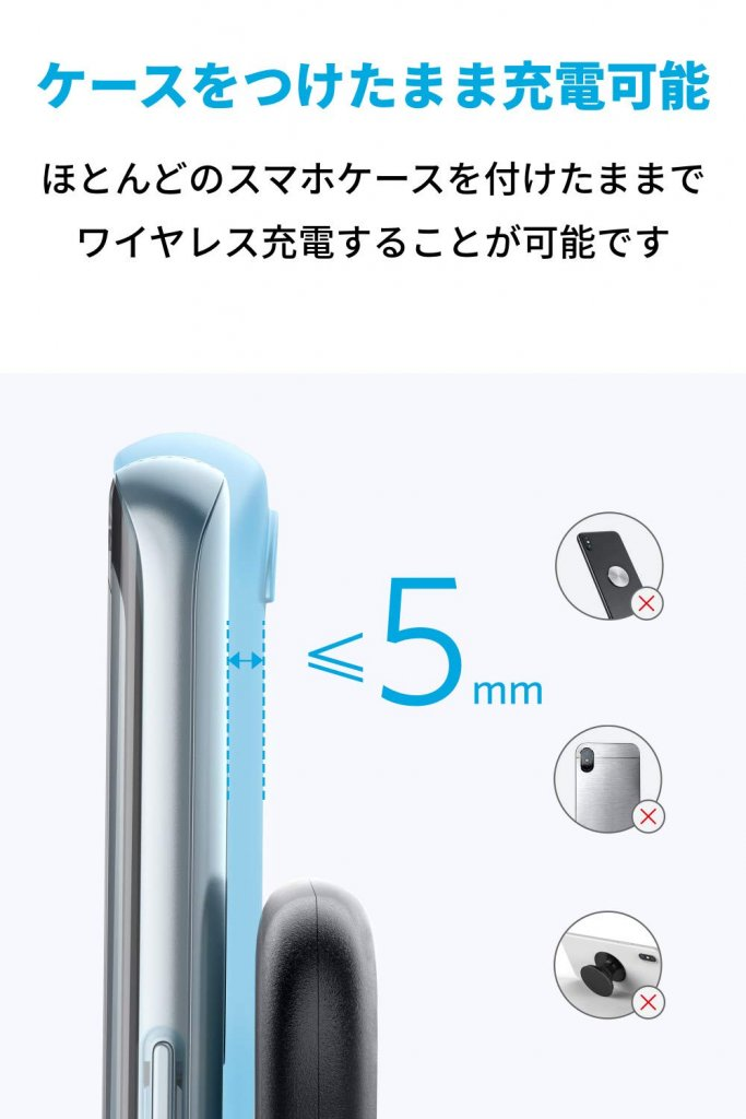 Anker PowerWave 10 Stand with 2 USB-A Ports ケース付けたまま充電