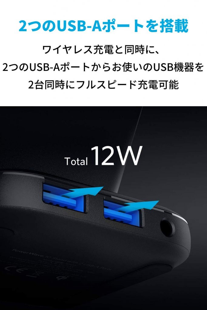 Anker PowerWave 10 Stand with 2 USB-A Ports USBポート