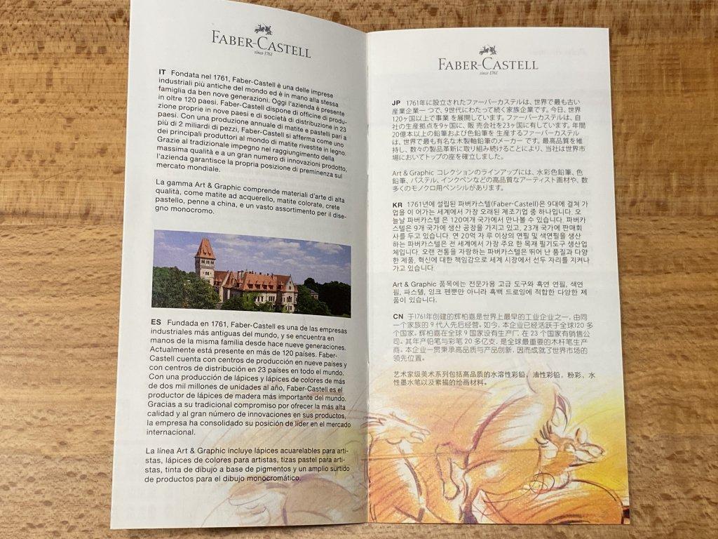Faber ファーバーカステル ポリクロモス色鉛筆セット 120色 缶入 説明書