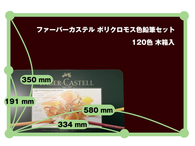 Faber-Castell ファーバーカステル ポリクロモス色鉛筆セット 木箱 比較