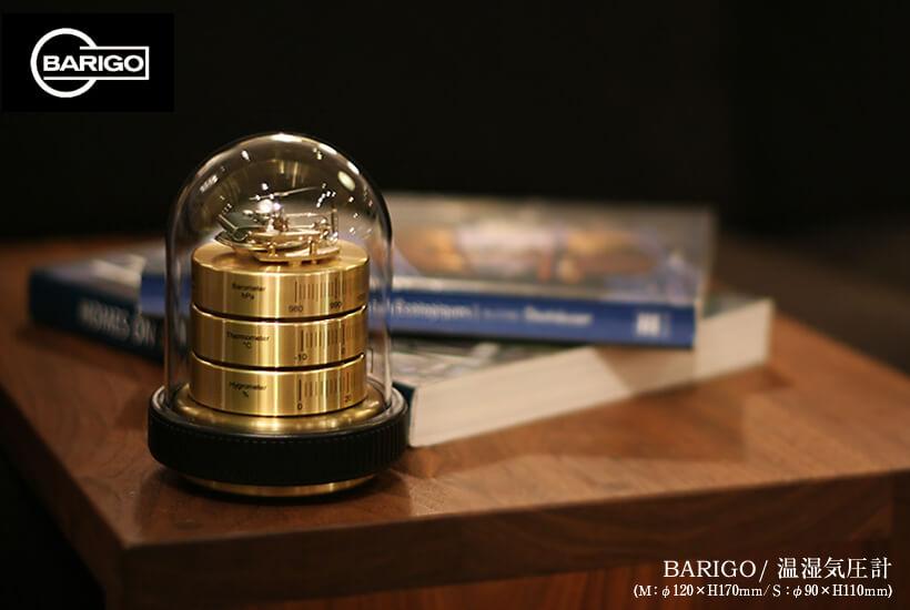 おしゃれなデザインのおすすめ家電・ガジェット BARIGO 温湿気圧計 インテリア