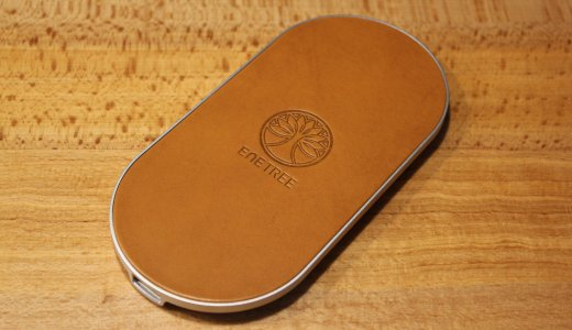 【ENETREE 高速ワイヤレス充電器 EWCP01 レビュー】本革とアルミニウム筐体が美しくUSB充電も同時にできるQi認証ワイヤレス充電器