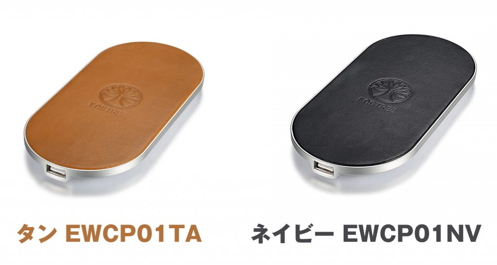 ENETREE 高速ワイヤレス充電器 EWCP01 カラーバリエーション