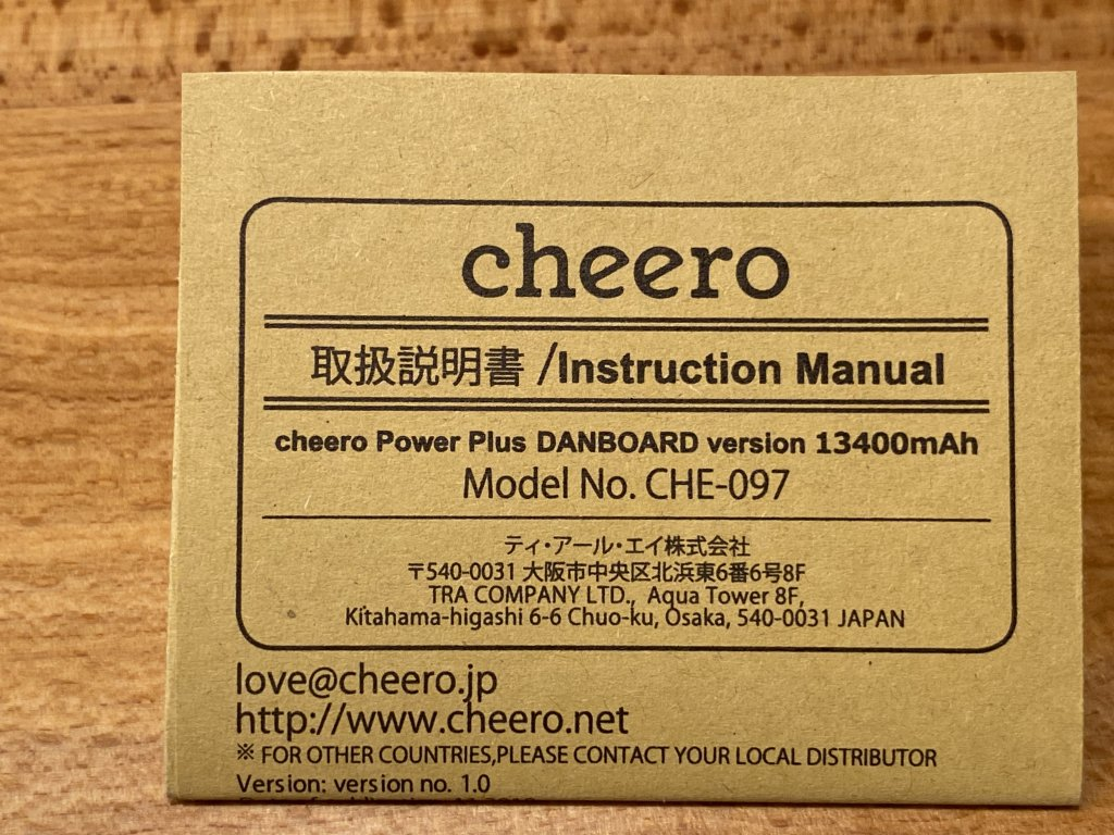 cheero DANBOARD 13400mAh PD18W 取扱説明書