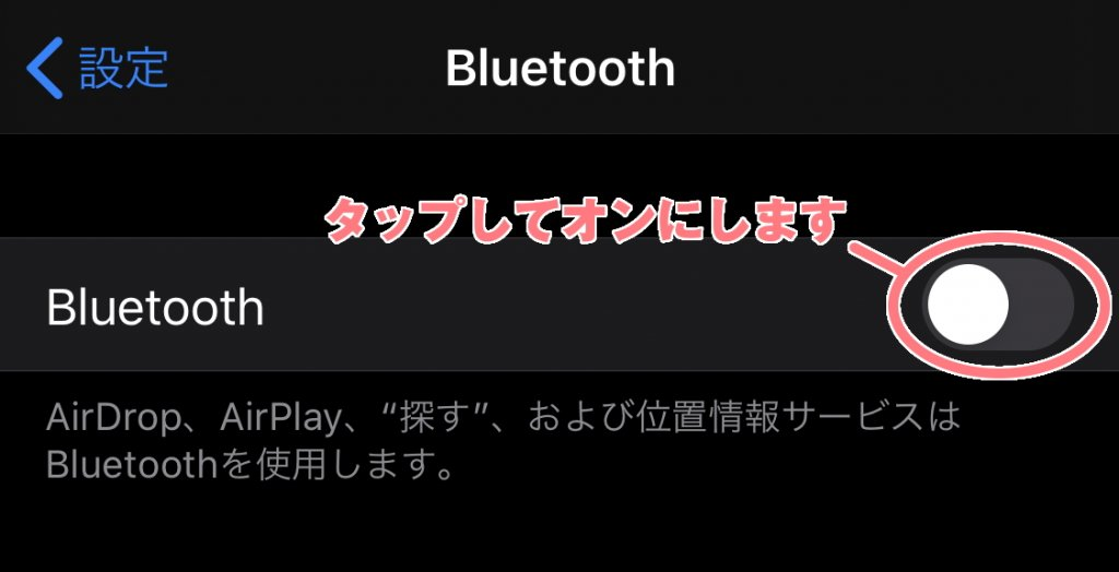 Mate2+ Bluetoothオン
