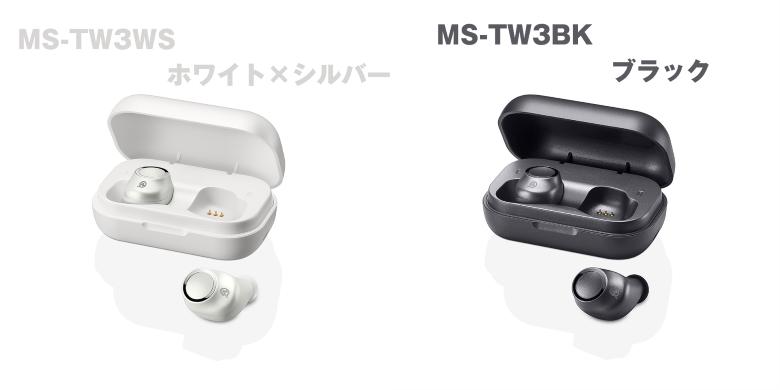M-SOUNDS MS-TW3 カラーバリエーション