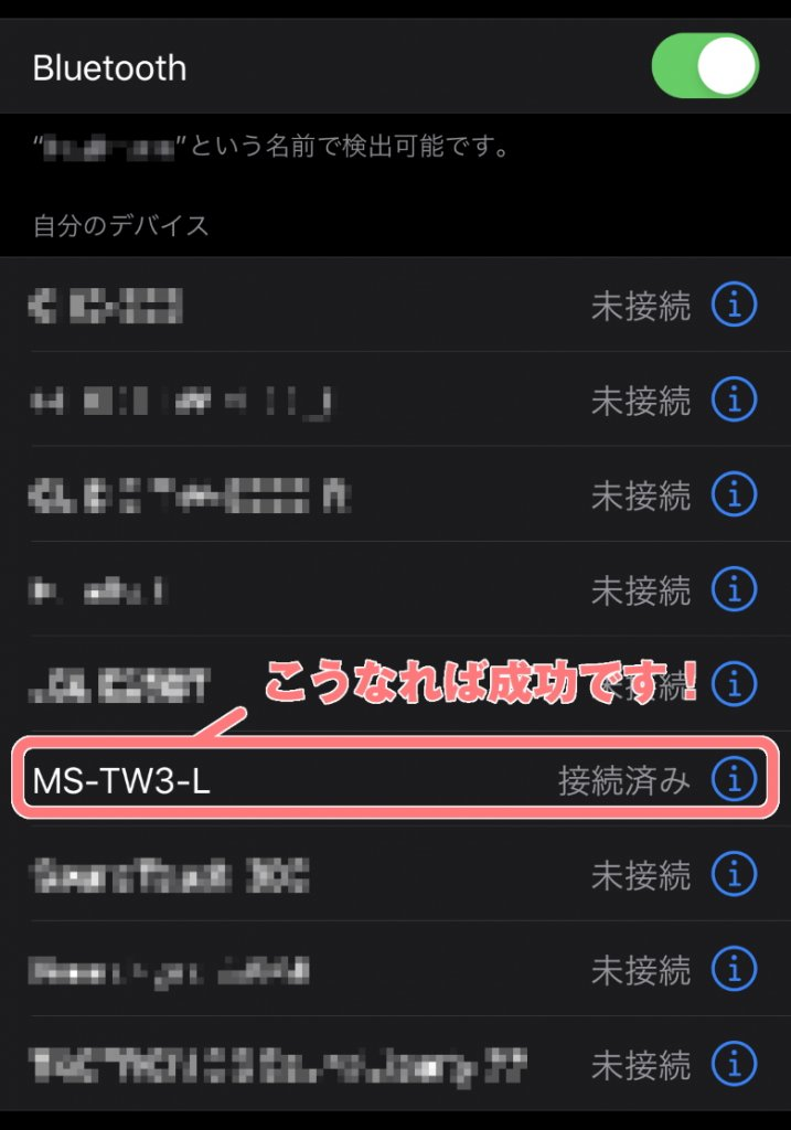 M-SOUNDS MS-TW3 ペアリング完了
