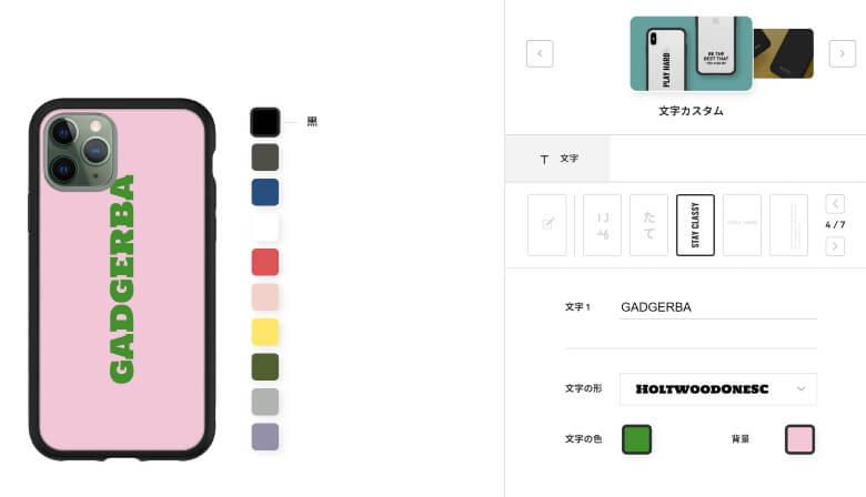 RhinoShield Mod NX 文字カスタム