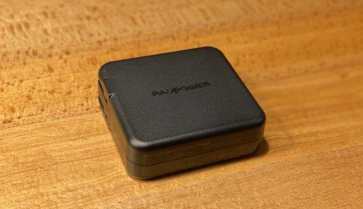【RAVPower RP-PB125 レビュー】ACコンセントとモバイルバッテリーが一体となった1台2役のハイブリッド型モバイルバッテリー