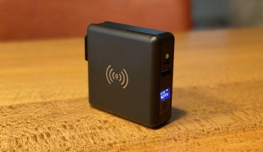 【SuperMobileCharger レビュー】ACコンセント、モバイルバッテリー、Qi認証ワイヤレス充電が一体となったPD対応1台3役のモバイルバッテリー