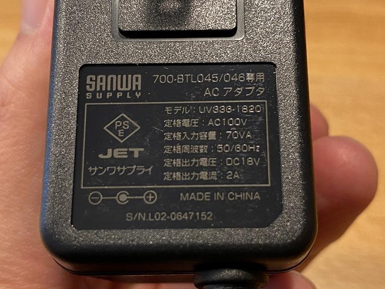 サンワダイレクト ポータブル電源 700-BTL046 ACアダプタ仕様