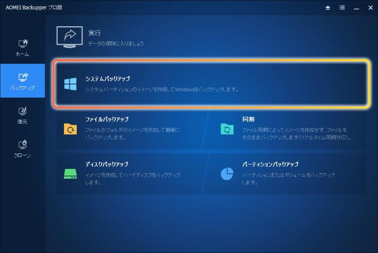 AOMEI Backupper システムバックアップ1