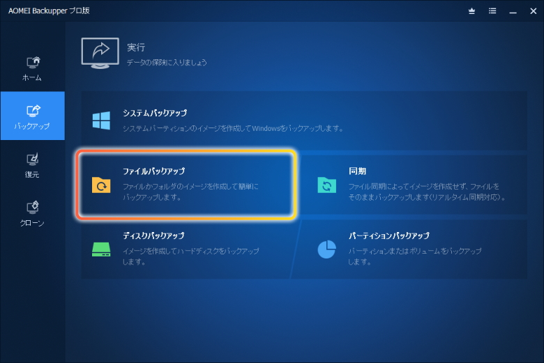 AOMEI Backupper ファイルバックアップ1