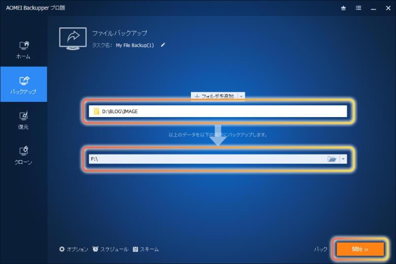 AOMEI Backupper ファイルバックアップ2