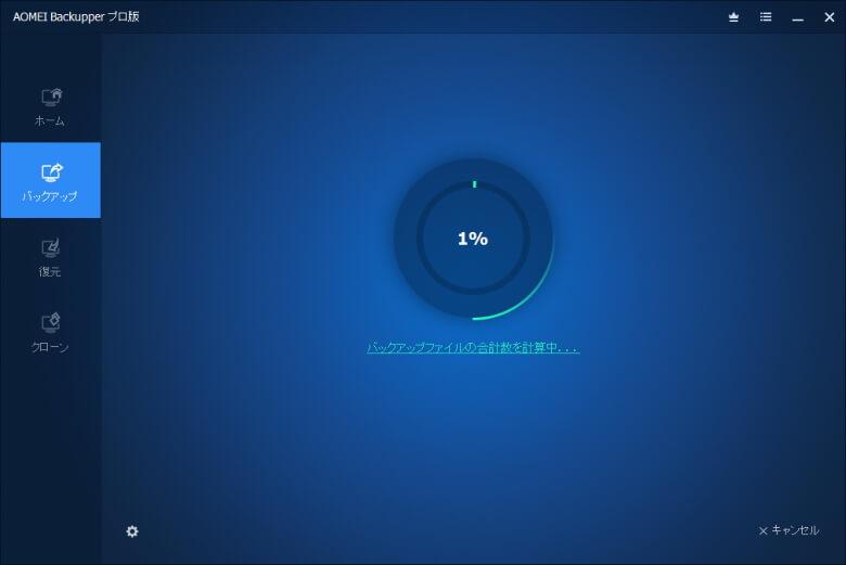 AOMEI Backupper ファイルバックアップ3