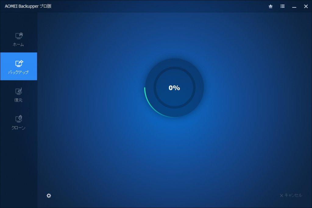 AOMEI Backupper 同期バックアップ3