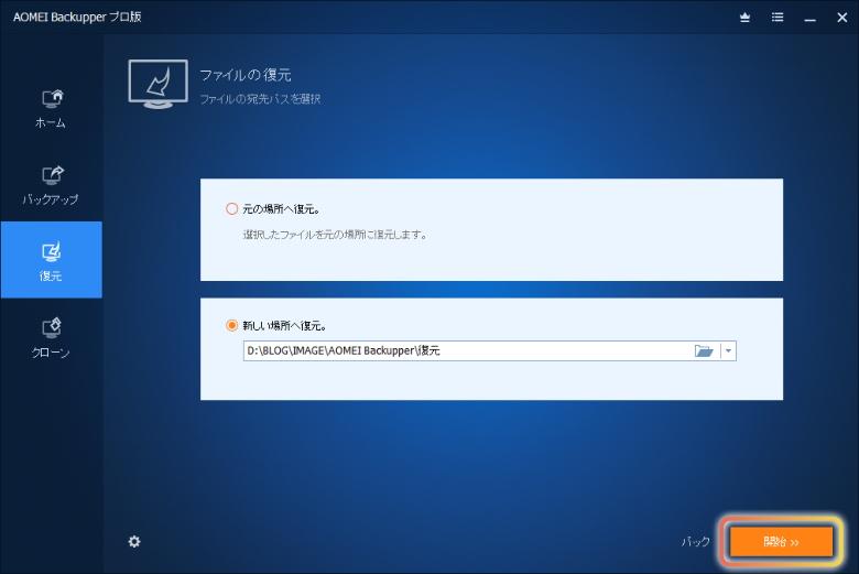AOMEI Backupper イメージファイルから復元3