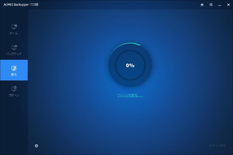 AOMEI Backupper イメージファイルから復元4