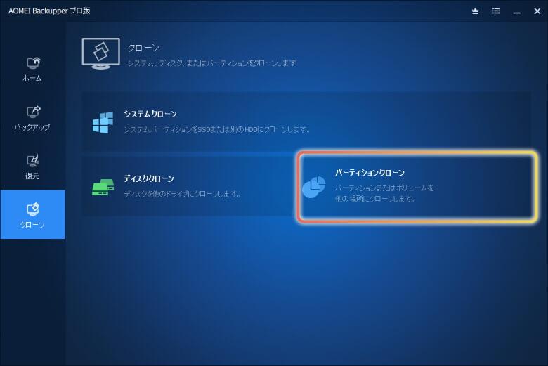 AOMEI Backupper パーティションクローン1