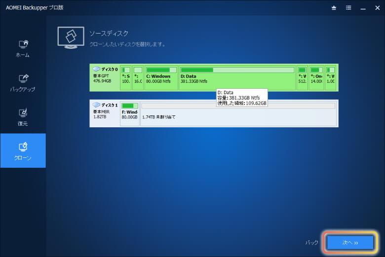AOMEI Backupper ディスククローン2