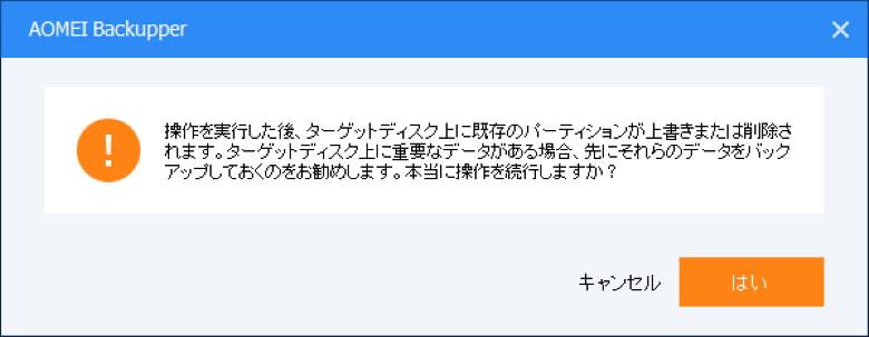 AOMEI Backupper ディスククローン4