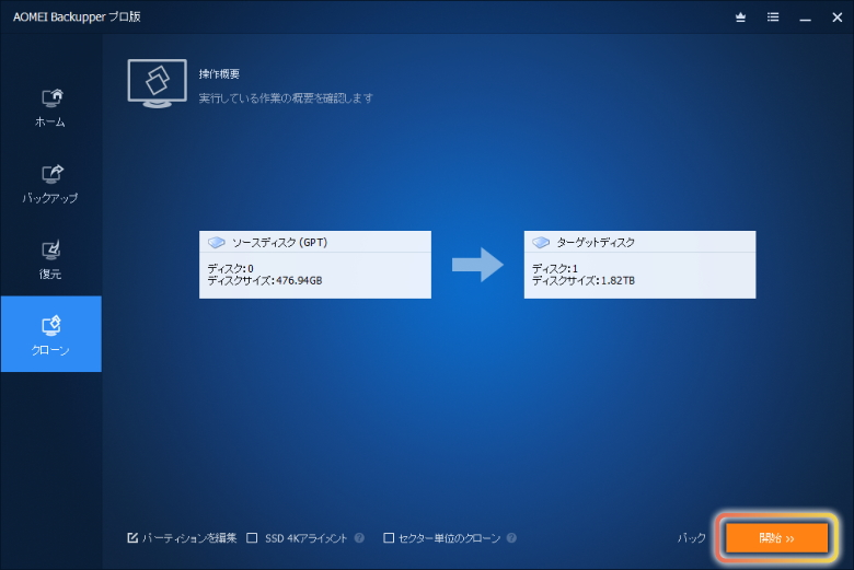 AOMEI Backupper ディスククローン5