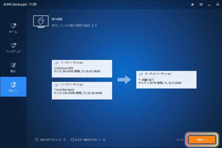 AOMEI Backupper システムクローン3