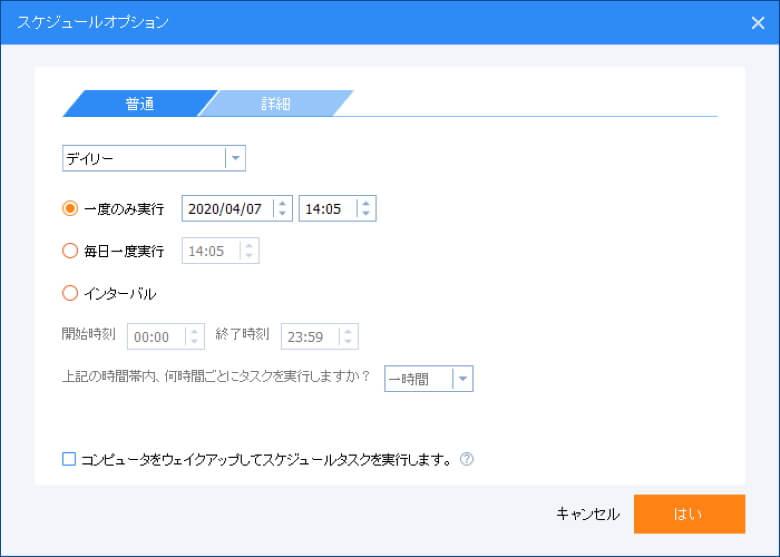 AOMEI Backupper スケジュールオプション