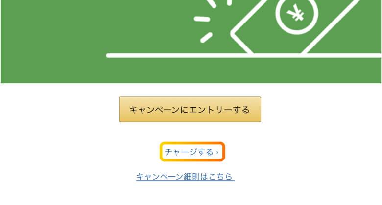 Amazonギフト券の初回チャージで2000円分のポイントをゲット チャージする