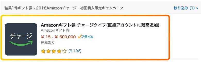 Amazonギフト券の初回チャージで2000円分のポイントをゲット チャージアイコン