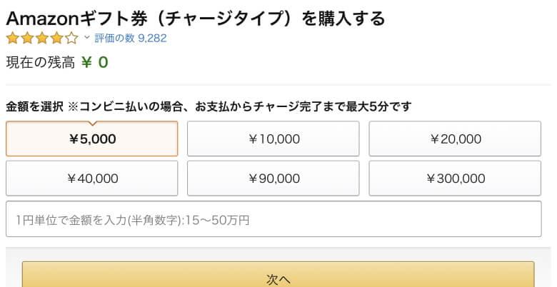 Amazonギフト券の初回チャージで2000円分のポイントをゲット チャージ金額