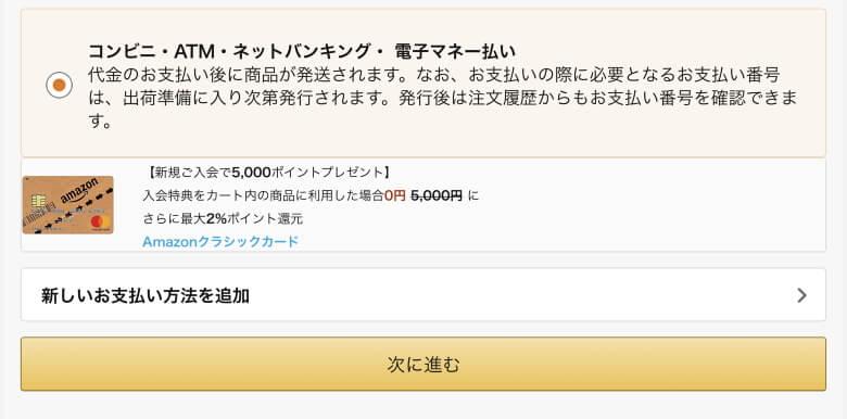Amazonギフト券の初回チャージで2000円分のポイントをゲット 支払い方法