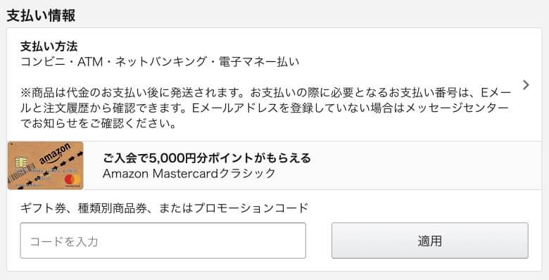 Amazonギフト券の初回チャージで2000円分のポイントをゲット 支払い方法確認