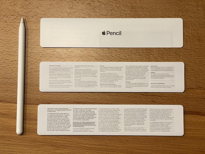 Apple Pencil 第2世代 同梱物