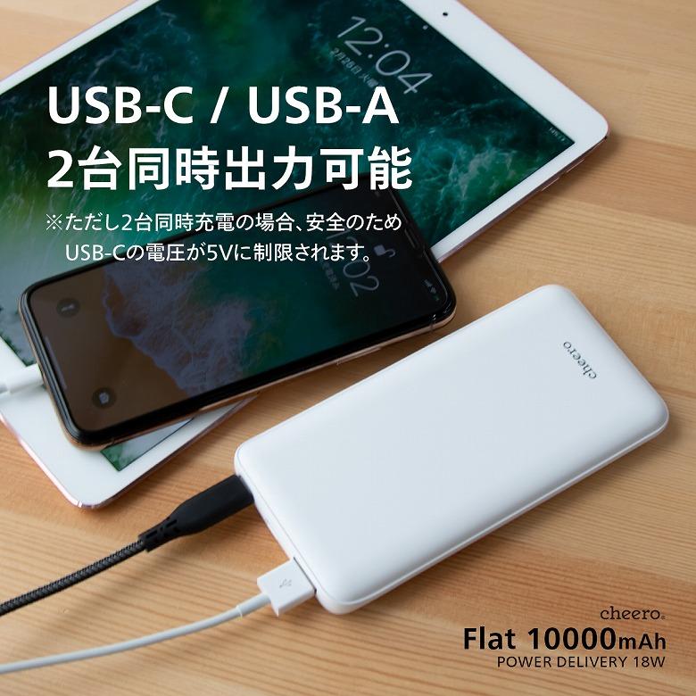 cheero Flat 10000mAh with Power Delivery 18W 同時充電