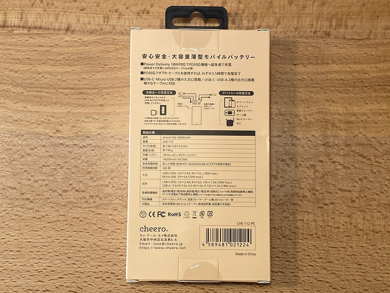 cheero Flat 10000mAh with Power Delivery 18W 外箱裏面