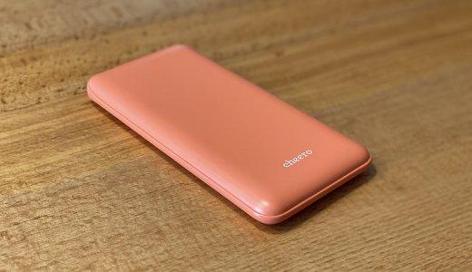 【cheero Flat 10000mAh レビュー】3タイプのUSBポートを完備したパステルカラーが可愛い大容量薄型モバイルバッテリー【CHE-112】