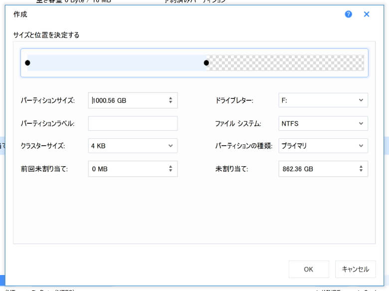 EaseUS Partition Master 作成入力