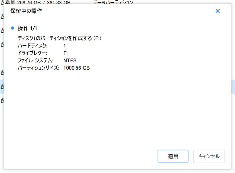EaseUS Partition Master 作成実行