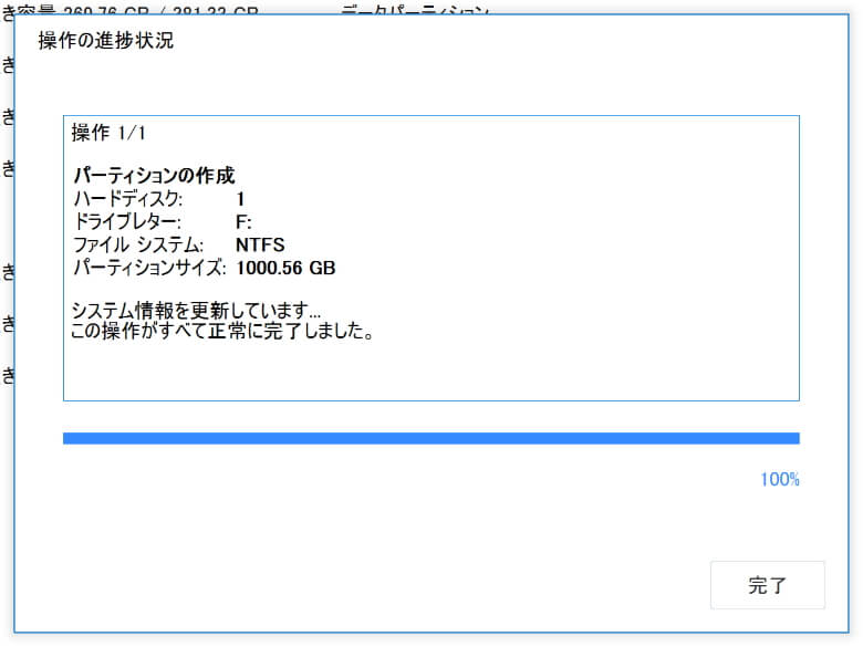 EaseUS Partition Master 作成完了