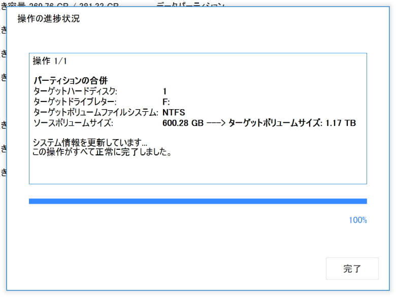 EaseUS Partition Master 結合完了