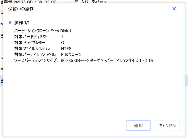EaseUS Partition Master コピー実行