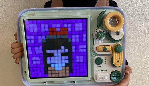 【Divoom PIXEL FACTORY レビュー】遊び心をくすぐる直感的な操作が可能なドット絵お絵かきボード