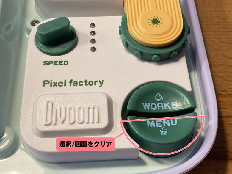 Divoom PIXEL FACTORY MENUボタン