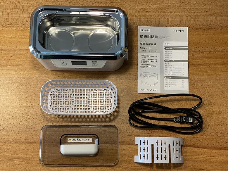 CITIZEN 超音波洗浄器 SWT710 同梱物