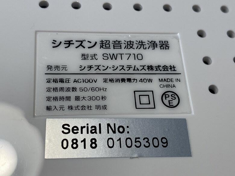 CITIZEN 超音波洗浄器 SWT710 仕様