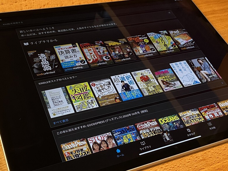 Apple iPad Pro 12.9インチ 2020年モデル Kindle