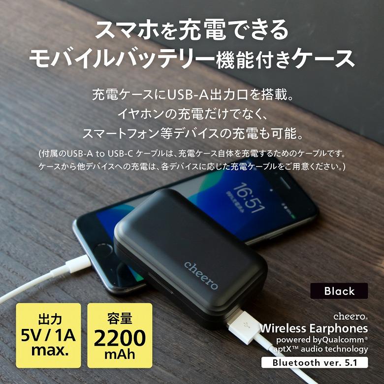 cheero Wireless Earphones Bluetooth 5.1 モバイルバッテリー