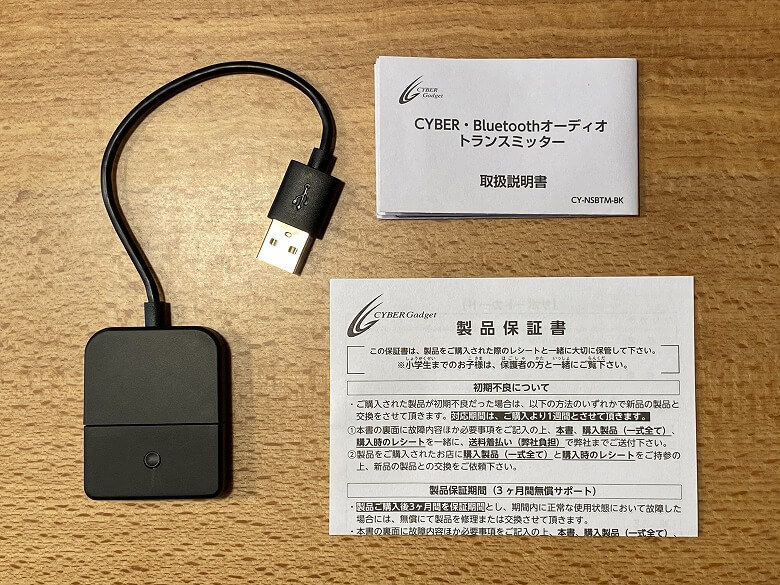 CYBER・Bluetoothオーディオトランスミッター 同梱物